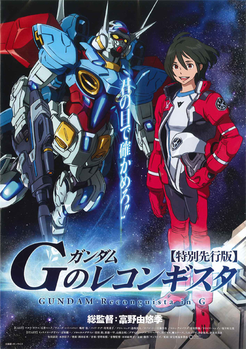[漫�[字幕�M] 高�_G之���(Gundam G no Reconguista)04  720P MP4(繁中)+MKV(内封繁简)海报