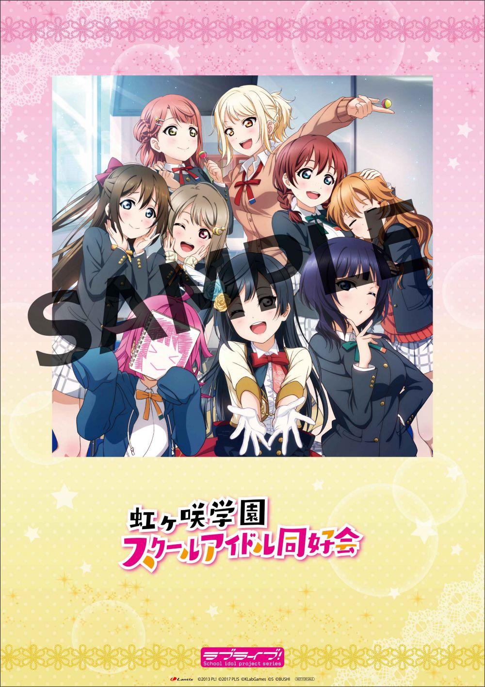 虹ヶ咲学園スクールアイドル同好会の画像 p1_13