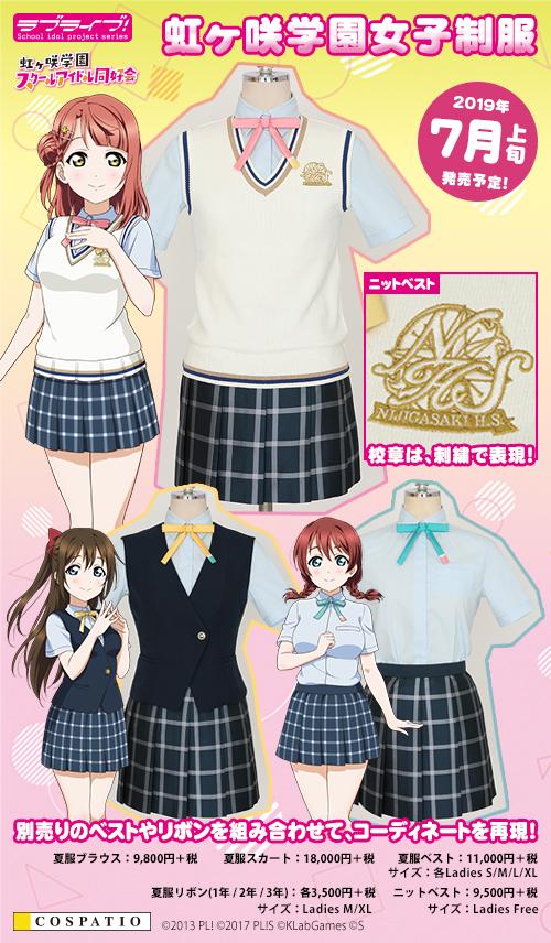 虹ヶ咲学園スクールアイドル同好会の画像 p1_2