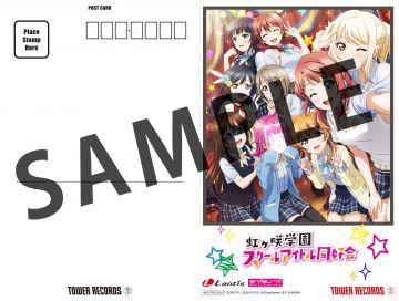 虹ヶ咲学園スクールアイドル同好会 Memorial Disk~Blooming Rainbow~:タワーレコード店舗特典絵柄