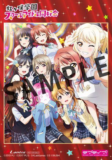 虹ヶ咲学園スクールアイドル同好会 Memorial Disk~Blooming Rainbow~:楽天ブックス店舗特典絵柄