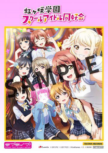 虹ヶ咲学園スクールアイドル同好会 Memorial Disk~Blooming Rainbow~:TSUTAYA店舗特典絵柄