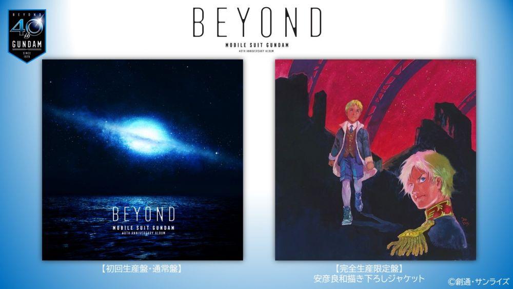 『机动战士高达40周年纪念专辑~Beyond~』试听