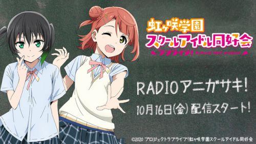 会 ラジオ 同好