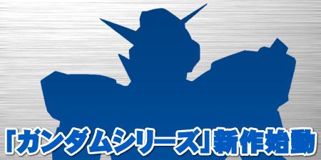 ガンダムシリーズ新作がついに始動!その全貌は6月13日(月)の新作 ...