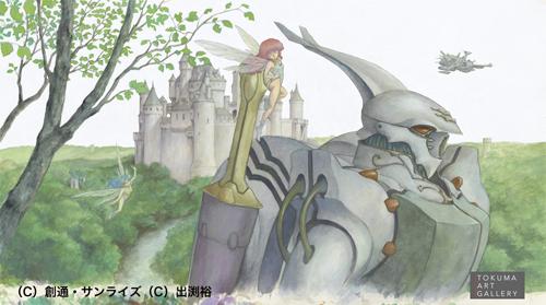 聖戦士ダンバインの画像 p1_12