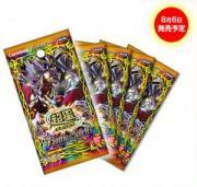 最新ブースターBS09【超星】をゲット!